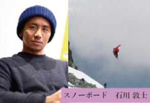 石川敦士 スノーボード