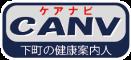 株式会社ケアナビ 下町のほねつぎグループ